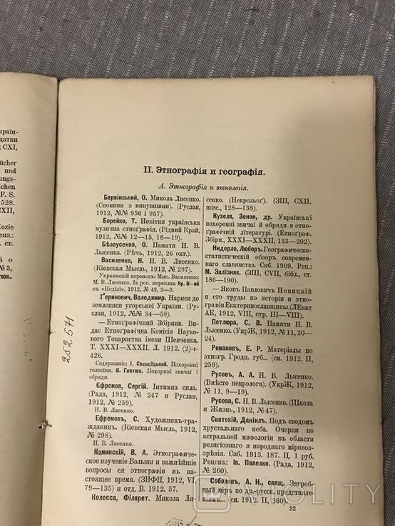 Украиноведение Украинистика 1914г библиография, фото №5