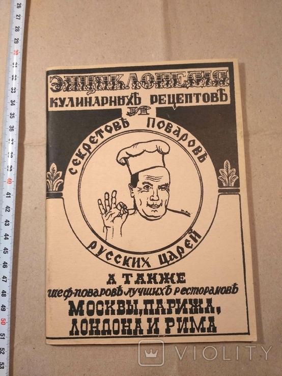 Энциклопедия кулинарных рептов, фото №2