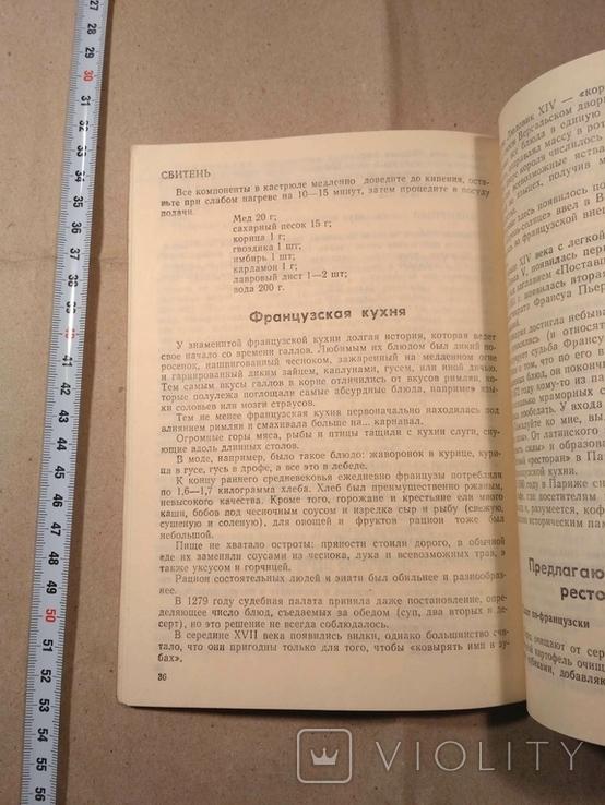 Энциклопедия кулинарных рептов, фото №6