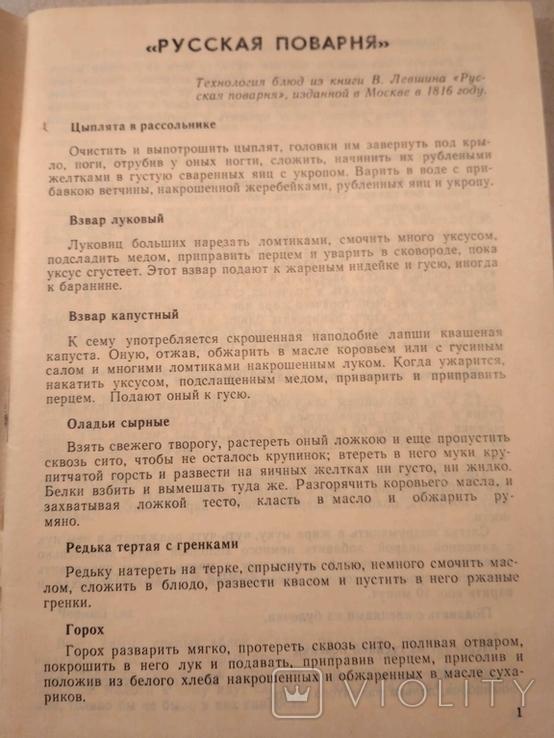 Энциклопедия кулинарных рептов, фото №9