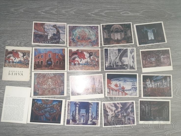 Набор открыток Николай Бенуа  1978г. 16шт, фото №2