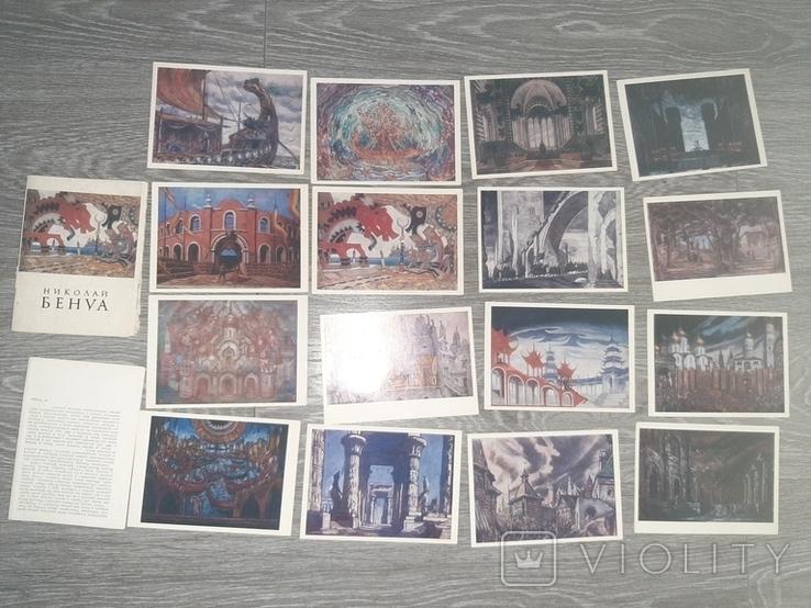 Набор открыток Николай Бенуа  1978г. 16шт, фото №3