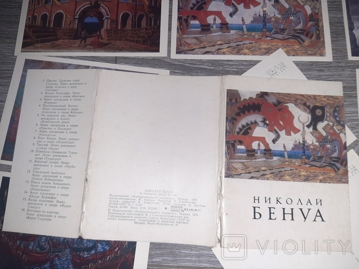 Набор открыток Николай Бенуа  1978г. 16шт, фото №5