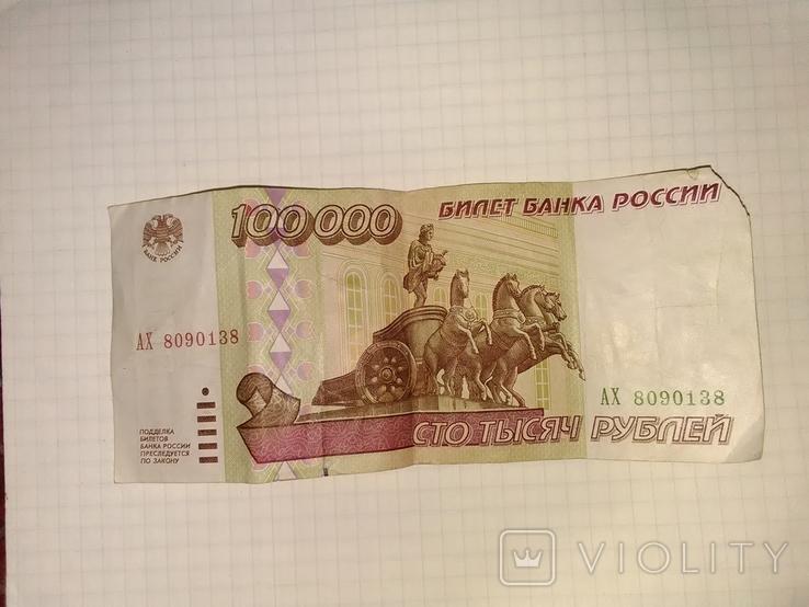 100000 рублей Россия. Москва. 1995 г, фото №2