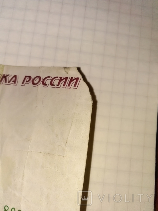 100000 рублей Россия. Москва. 1995 г, фото №4