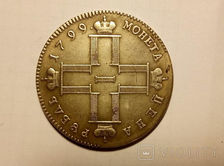 Копия 1 рубль 1799 год  В8, фото №3