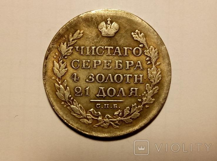 Копия 1 рубль 1831 год  В9, фото №2