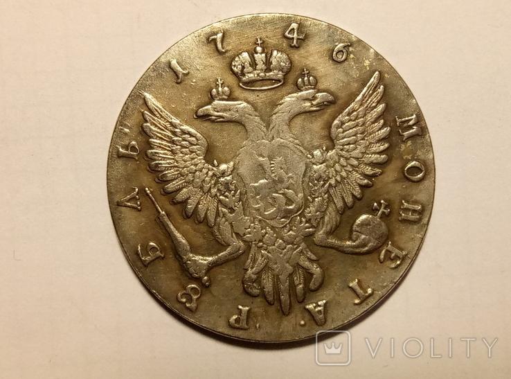 Копия 1 рубль 1746 год В19, фото №3