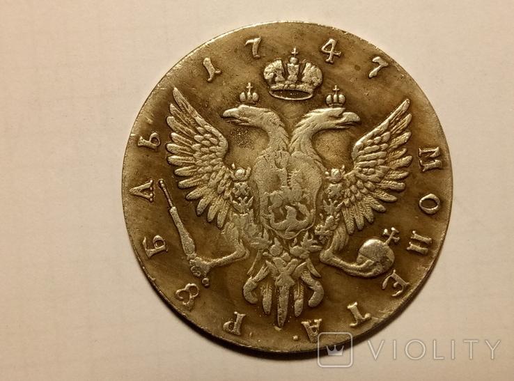 Копия 1 рубль 1747 год В20, фото №3