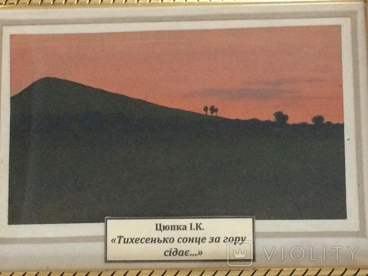 И.К. Цюпка, фото №3