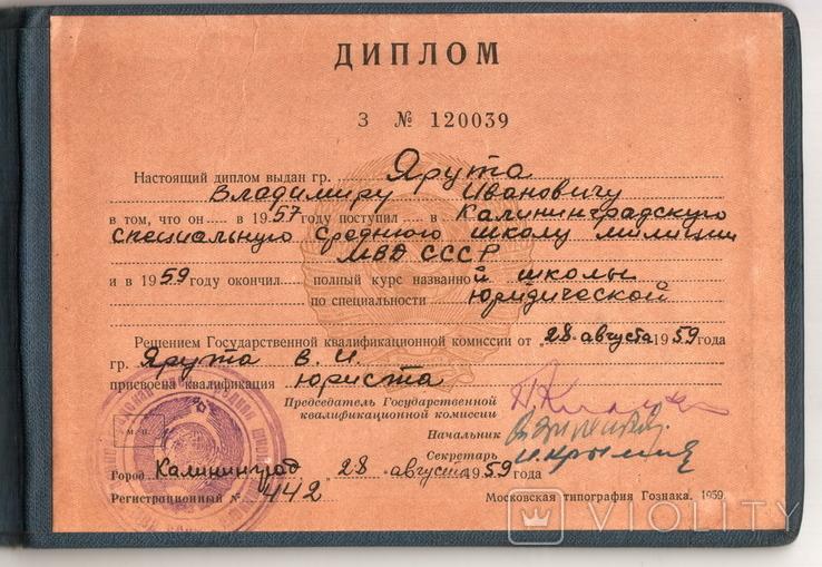 Диплом об окончании Калининградской ССШ милиции МВД СССР., фото №4