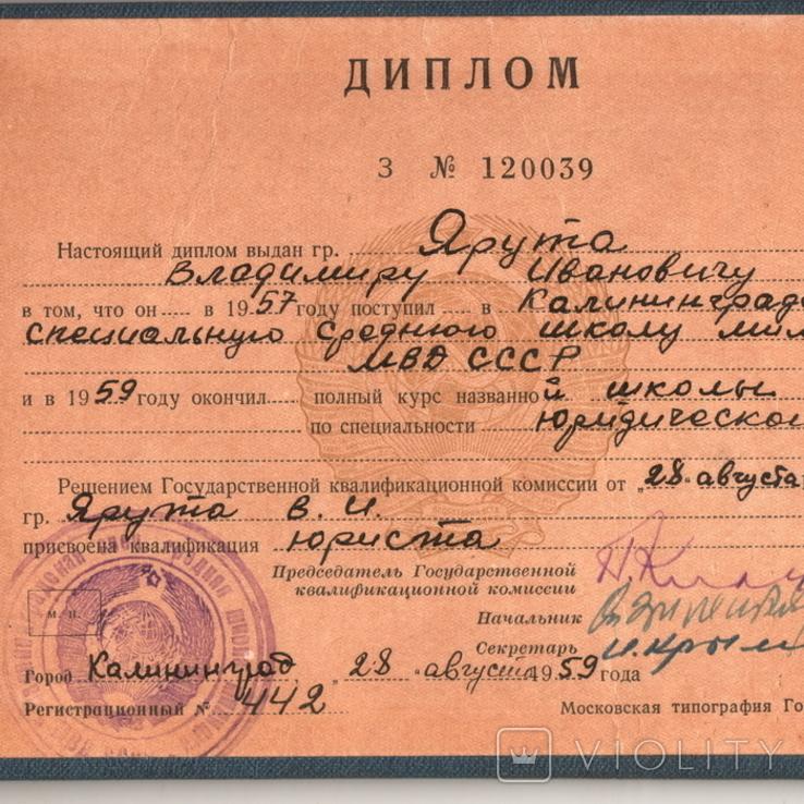 Диплом об окончании Калининградской ССШ милиции МВД СССР., фото №5
