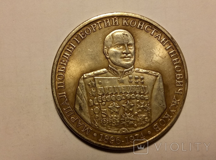 Копия Жуков юбилейная В34, фото №2