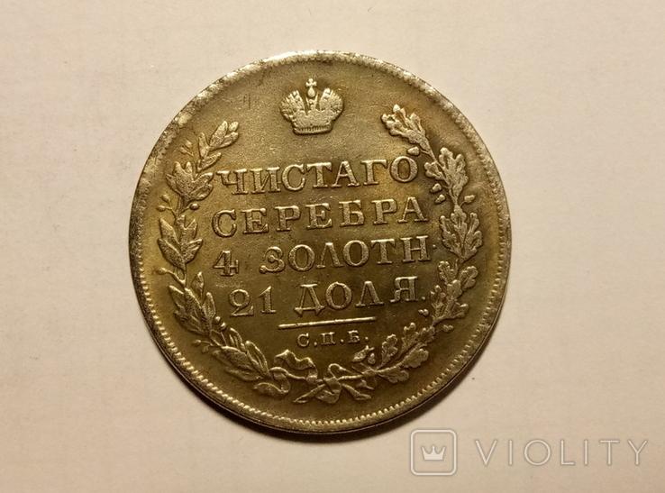 Копия 1 рубль 1826 год В36, фото №2