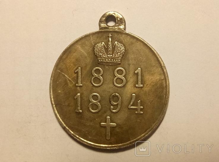 Копия Медаль «В память царствования императора Александра III» В39, фото №3