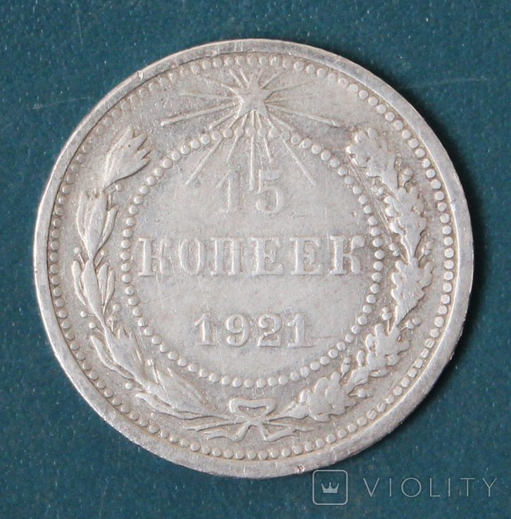 15 копеек 1921, фото №2