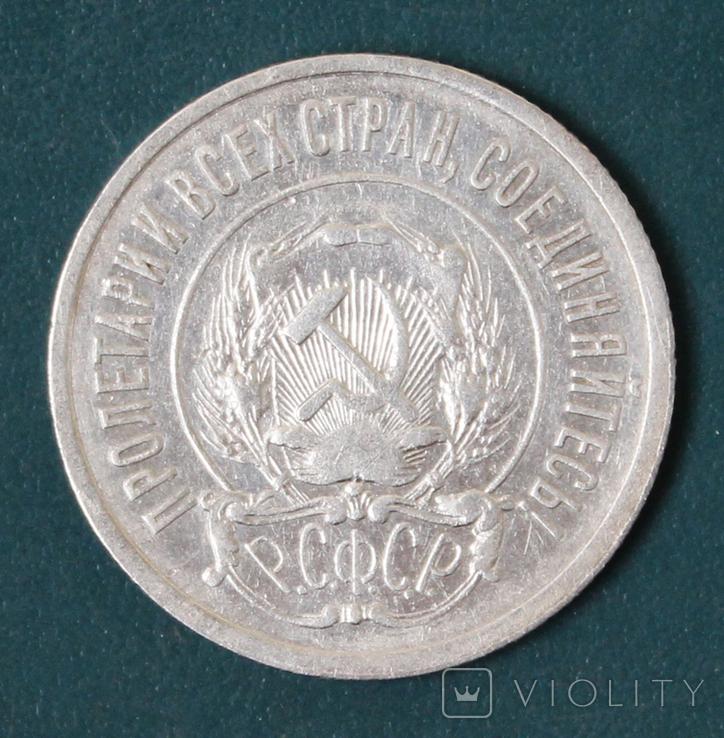 20 копеек 1921(2), фото №3