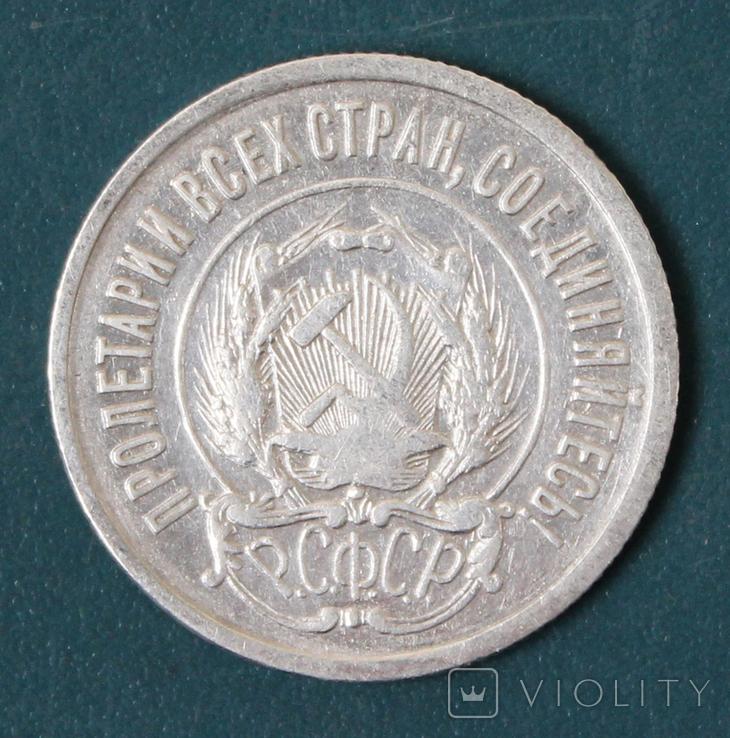 20 копеек 1921(3), фото №3
