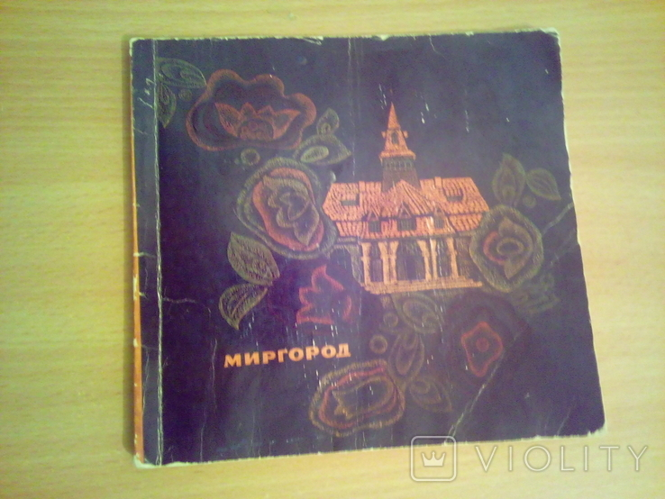 Миргород, фотоальбом, изд. Мистецтво  1968, фото №2