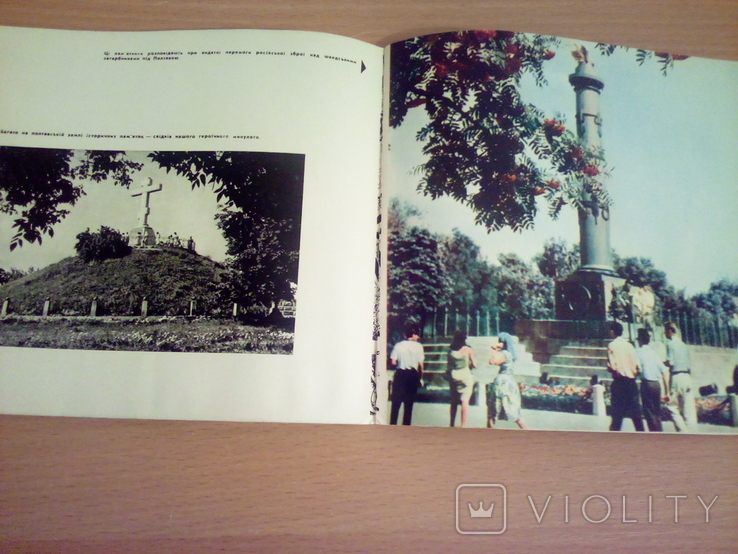 Миргород, фотоальбом, изд. Мистецтво  1968, фото №7