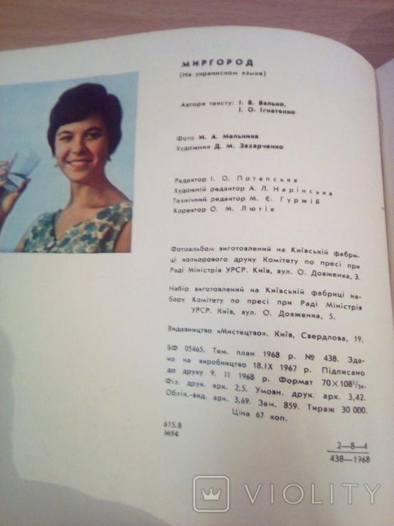 Миргород, фотоальбом, изд. Мистецтво  1968, фото №8