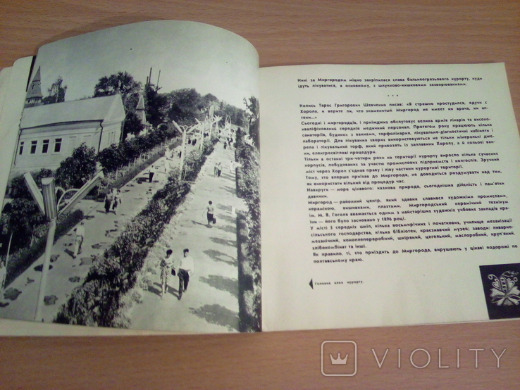 Миргород, фотоальбом, изд. Мистецтво  1968, фото №11