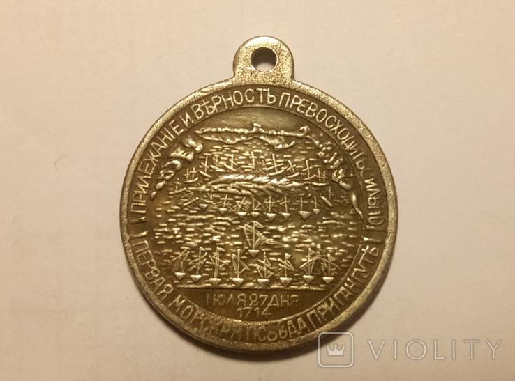 Копия Медаль Медаль «За морское сражение при Гангуте» В49, фото №2