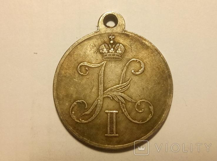 Копия Медаль за прекращение чумы в Одессе В52, фото №3