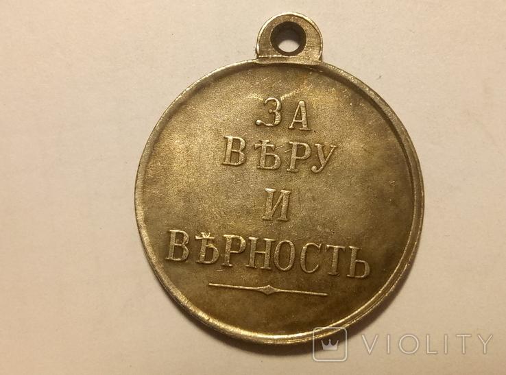 Копия Медаль Медаль за веру и верность В61, фото №2