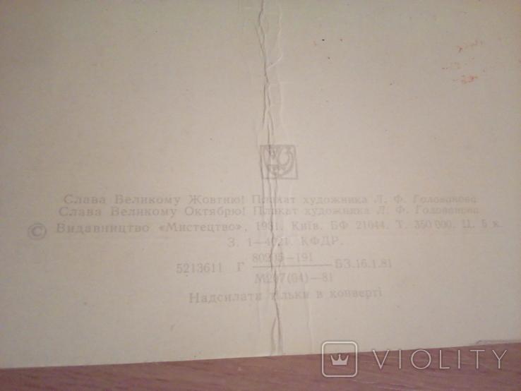 "Худ. Голованов, Приглаш. от Райкома и исполк. в ДК ""Металлист"",изд, Мистецтво 1981, фото №4"