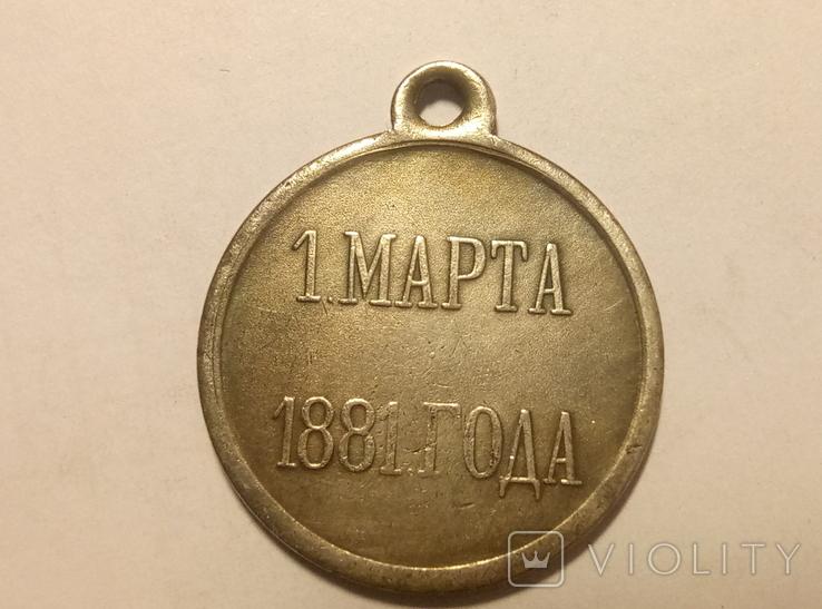 Копия Медаль 1 марта 1881 год В68, фото №3