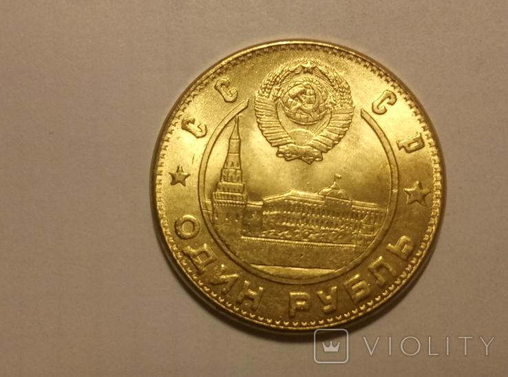 Копия 1 рубль 1949 год В74, фото №3