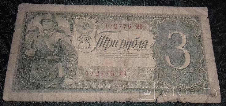 3 рубля 1938, фото №2