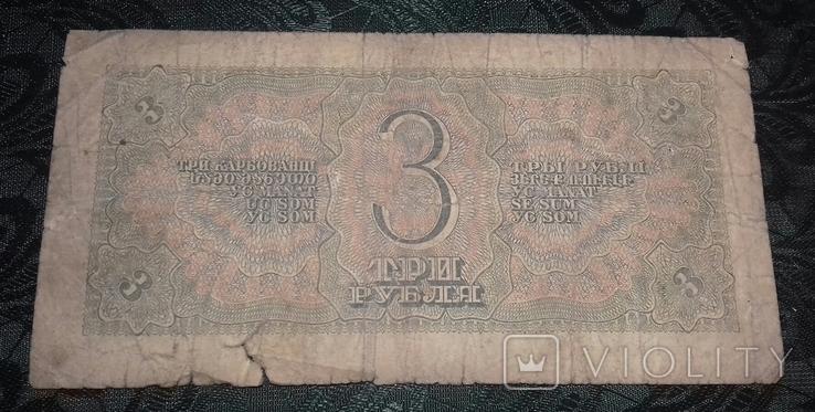 3 рубля 1938, фото №3