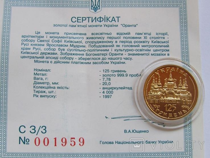 125 грн 1996 г. Оранта, фото №12