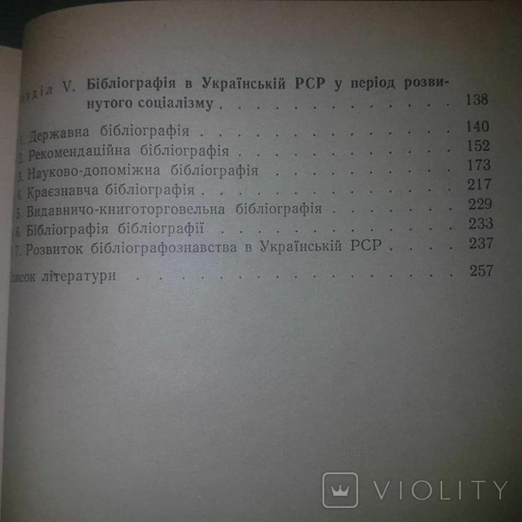 Украинская советская библиография, фото №4