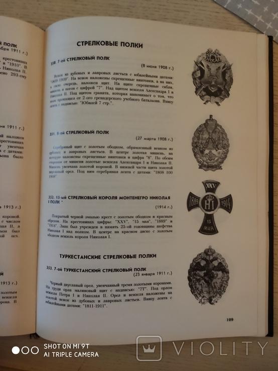 Р. Верлих, С. Андоленко Нагрудные знаки Императорской России. СПб, 1994 г., фото №7