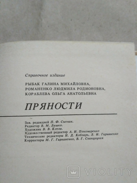 Пряности Г.М.Рыбак А.Р.Романенко О.А. Кораблева, фото №6