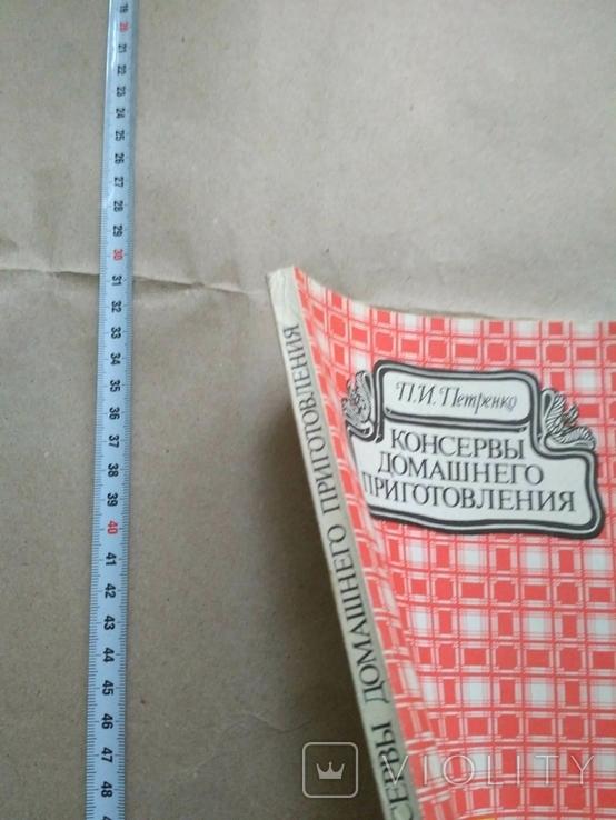 Консервы домашнего приготовления П.И. Петренко, фото №3