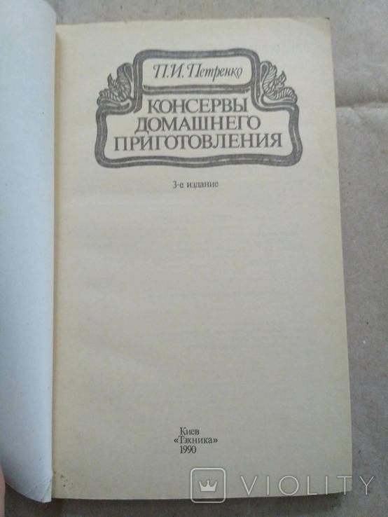 Консервы домашнего приготовления П.И. Петренко, фото №5