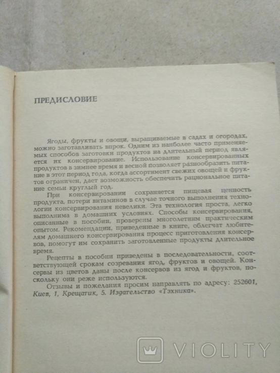 Консервы домашнего приготовления П.И. Петренко, фото №7
