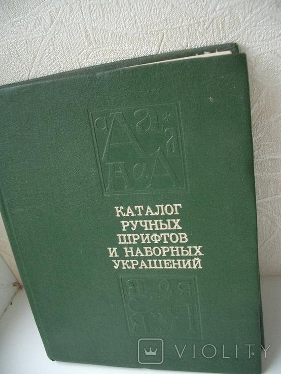 Каталог ручных шрифтов и наборных украшений- для издателей, фото №2