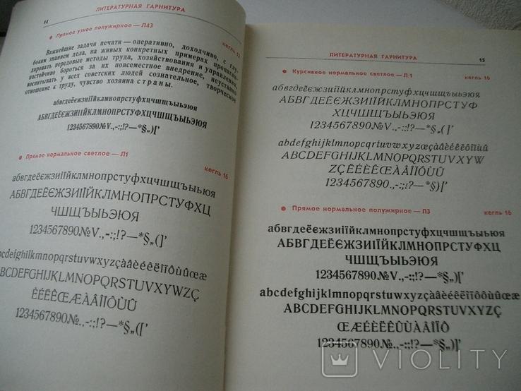 Каталог ручных шрифтов и наборных украшений- для издателей, фото №3