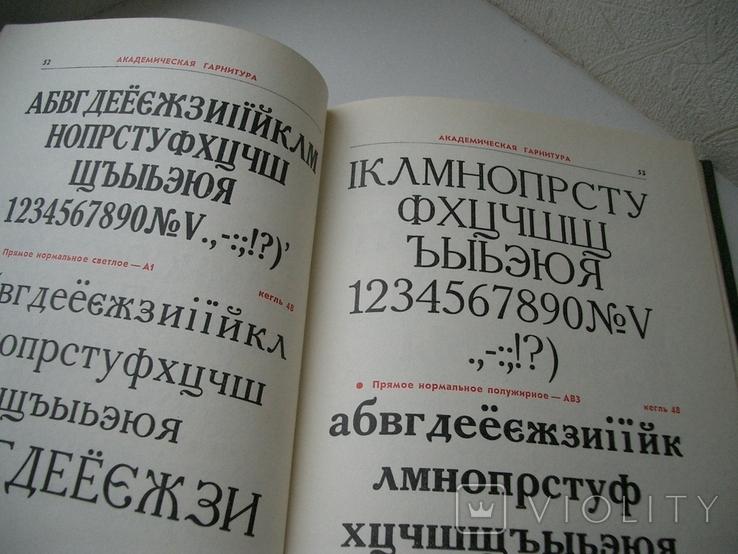 Каталог ручных шрифтов и наборных украшений- для издателей, фото №5