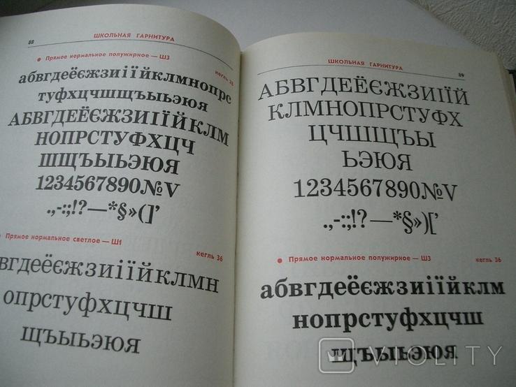 Каталог ручных шрифтов и наборных украшений- для издателей, фото №6