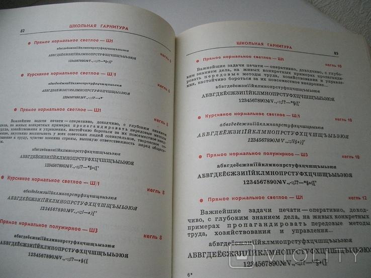 Каталог ручных шрифтов и наборных украшений- для издателей, фото №7