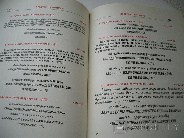 Каталог ручных шрифтов и наборных украшений- для издателей, фото №10