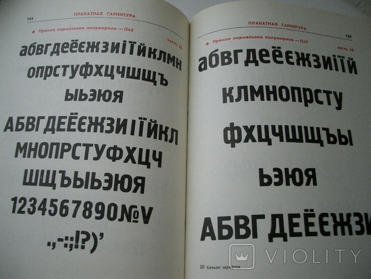 Каталог ручных шрифтов и наборных украшений- для издателей, фото №11