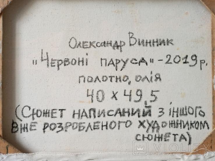 Олександр Винник-1978,''Червоні паруса''-2020,полотно,олія,40×49,5см. Копія., фото №3