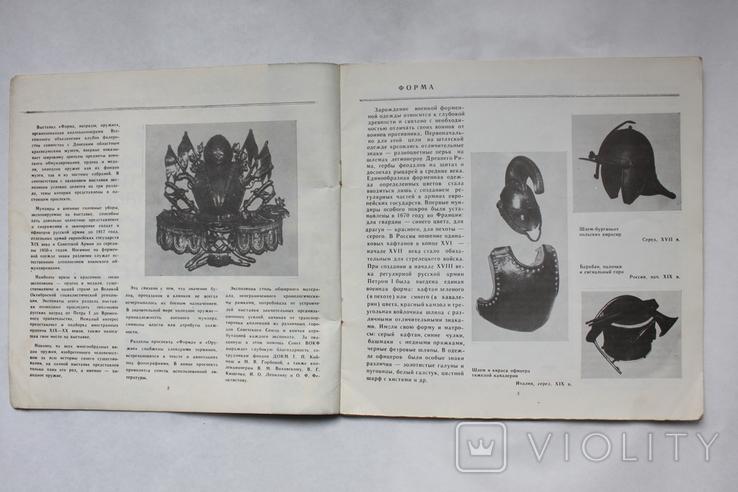"""Каталог  """"Форма, Награды, Оружие"""". Донецк. 1989 г., фото №4"""